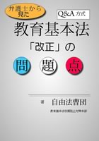 kyouiku_kihon.jpg
